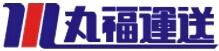 株式会社丸福 〜愛知県大口町の運送会社〜